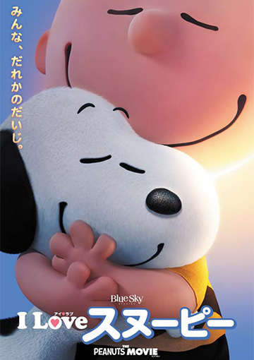 I LOVE スヌーピー THE PEANUTS MOVIE (購入版)