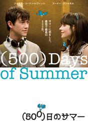 (500)日のサマー(購入版)