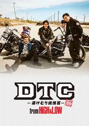 DTC -湯けむり純情篇- from HiGH&LOW(購入版)