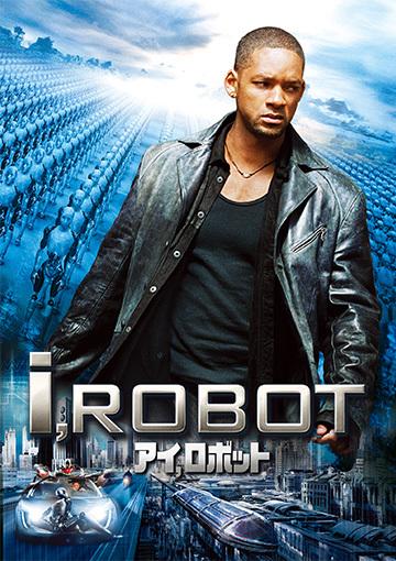 アイ,ロボット(購入版)