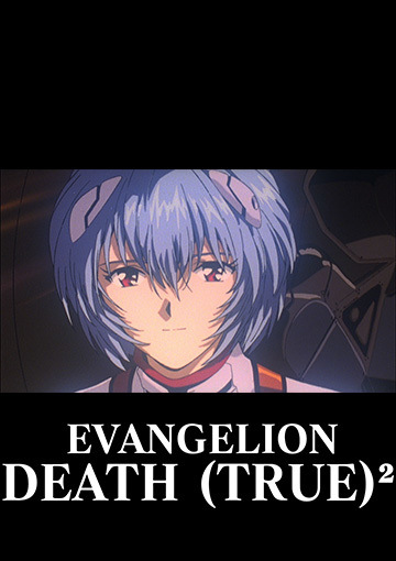 EVANGELION:DEATH(TRUE)2