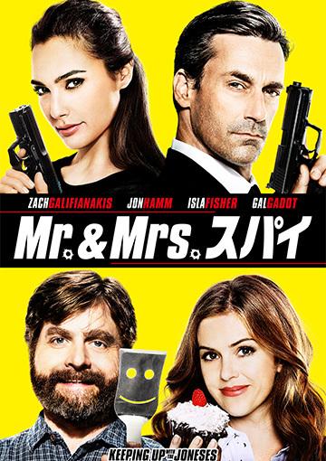 Mr.&Mrs.スパイ(購入版)