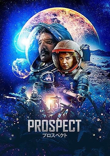 Prospect プロスペクト