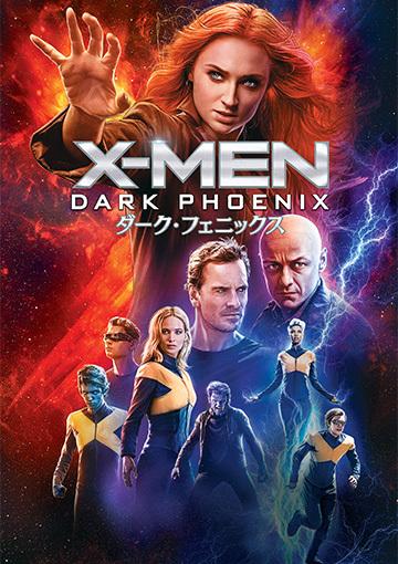 X-MEN:ダーク・フェニックス(特典映像付)