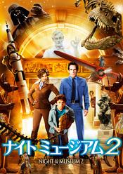 ナイト ミュージアム2(購入版)