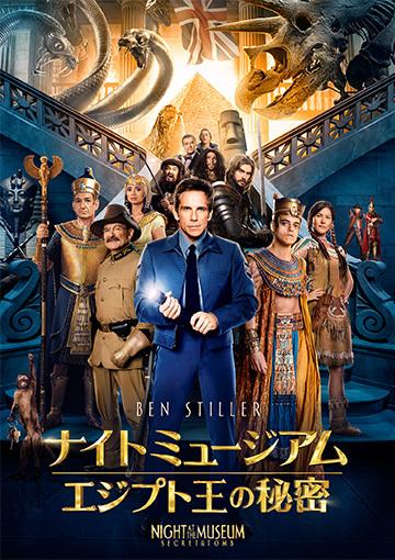 ナイト ミュージアム/エジプト王の秘密 (購入版)
