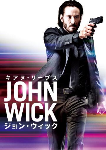 ジョン・ウィック(購入版)