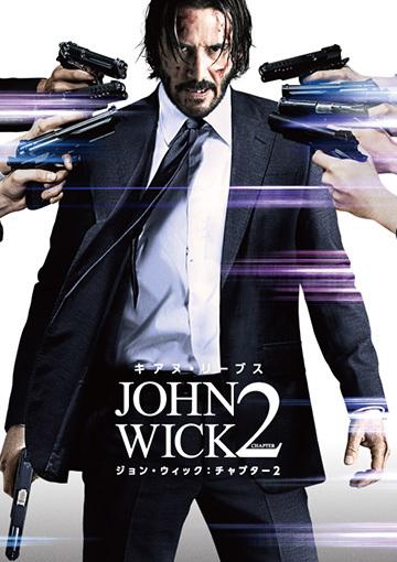 ジョン・ウィック:チャプター2(購入版)