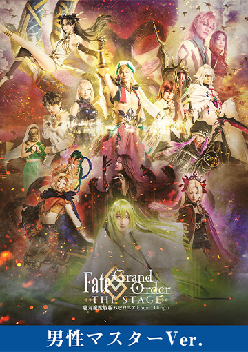 【男性マスター】Fate/Grand Order THE STAGE -絶対魔獣戦線バビロニア-