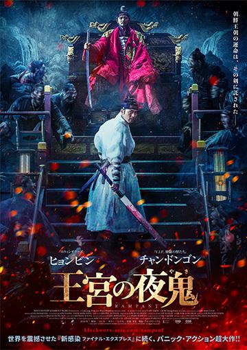 王宮の夜鬼(購入版)