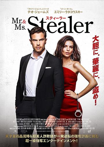 Mr.&Ms. スティーラー(購入版)