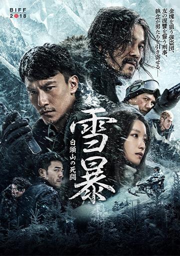 雪暴 白頭山の死闘(購入版)