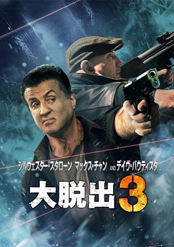 大脱出3(購入版)