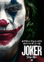 ジョーカー(特典映像付)