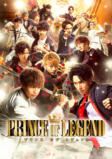 劇場版「PRINCE OF LEGEND」