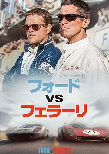 【先行配信】フォードVSフェラーリ