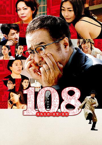 108~海馬五郎の復讐と冒険~