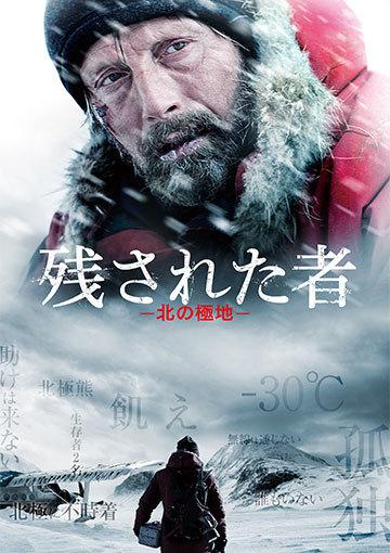 残された者 -北の極地-