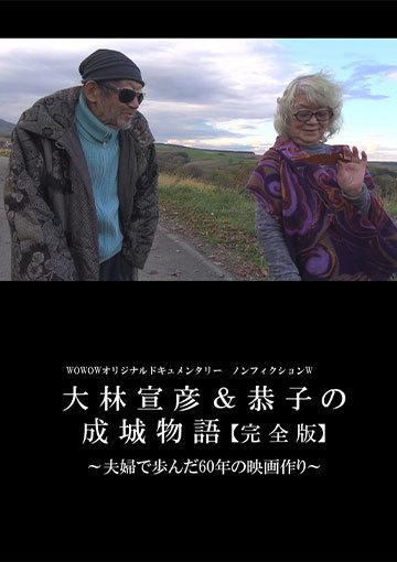 大林宣彦&恭子の成城物語 [完全版] ~夫婦で歩んだ60年の映画作り~