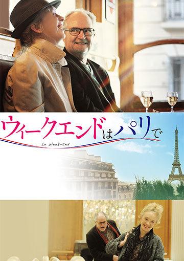 ウィークエンドはパリで