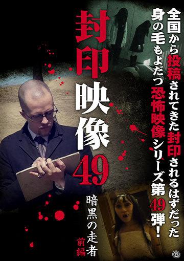 封印映像49 暗黒の走者 前編
