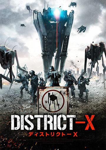 ディストリクト―X