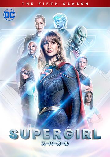 SUPERGIRL/スーパーガール(シーズン5)