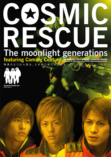 COSMIC RESCUE the moon light generations