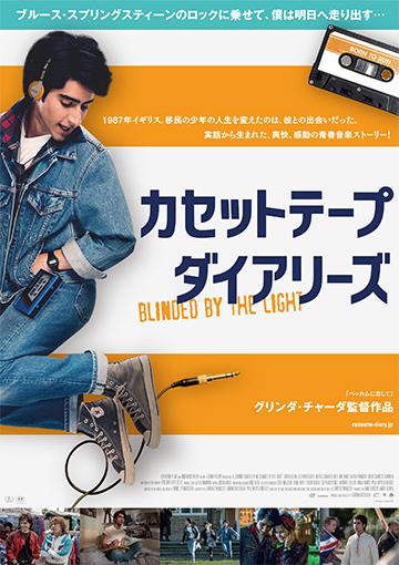 カセットテープ・ダイアリーズ(購入版)