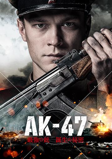 AK‐47 最強の銃誕生の秘密
