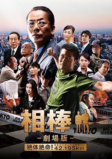 相棒-劇場版-絶対絶命!42.195km東京ビッグシティマラソン