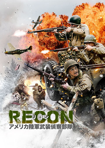 RECON リコン:アメリカ陸軍武装偵察部隊