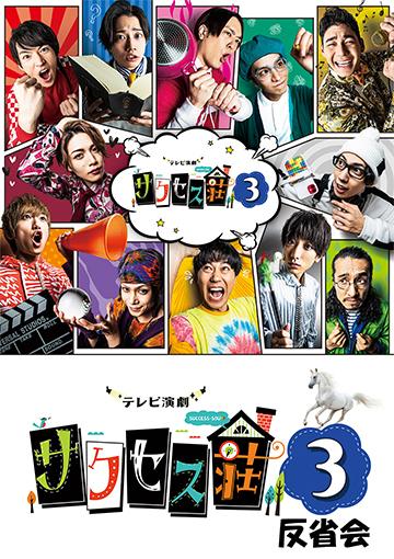 テレビ演劇 サクセス荘3 反省会