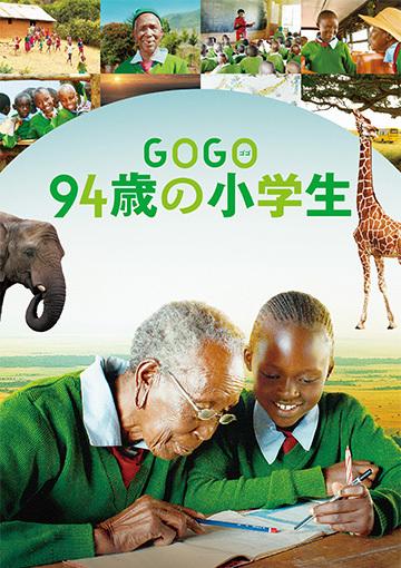 GOGO(ゴゴ) 94歳の小学生