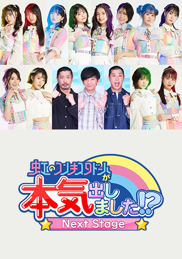 虹のコンキスタドールが本気出しました!?~Next Stage~