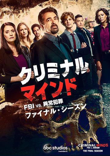 クリミナル・マインド/FBI vs. 異常犯罪 ファイナルシーズン